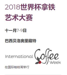 2018世界咖啡大赛将在巴西举行!-咖报