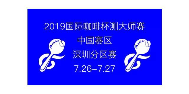 2019国际咖啡杯测大师赛-中国赛区正式拉开序幕!-咖报